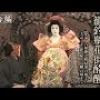 シネマ歌舞伎 籠釣瓶花街酔 シネマフロンティア (2/3〜9)