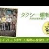 タクシー運転手 約束は海を越えて ディノスシネマズ (4/21〜)