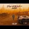 待望の続編 ブレードランナー2049 ディノスシネマズ (10/27〜)