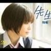 累計570万部突破の名作コミックを映画化 先生 イオンシネマ小樽 (10/28〜)