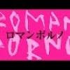 ロマンポルノ   リブート  プロジェクト ディノスシネマズ (2/11〜17)