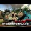 映画きかんしゃトーマス とびだせ 友情の大冒険 イオンシネマ小樽 (4/7〜)