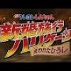 映画クレヨンしんちゃん 新婚旅行ハリケーン イオンシネマ江別 (4/19〜)