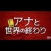 青春ゾンビミュージカル アナと世界の終わり ユナイテッドシネマ (5/31〜)
