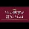映画 うちの執事が言うことには 公開情報 イオンシネマ江別 (5/17〜)