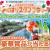 日本海オロロン街道 よくばりスタンプラリー開催中 (6/1〜11/30)